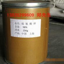 供应硫氰酸钾