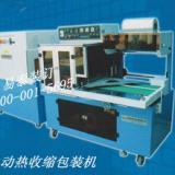 供应全自动热收缩包装机