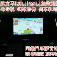 南京宝马525LI领先导航图片
