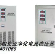 供应交流电源净化稳压器
