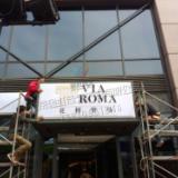哪里可以做灯箱,北京金虹灯箱制作广告公司、花样罗马灯箱制作安装