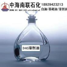 供应用于清洗助剂的D40脱芳烃环保溶剂油不含醇