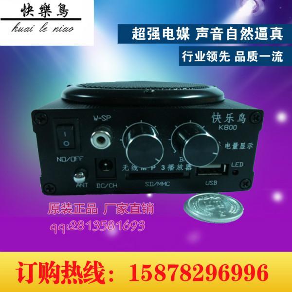 供应快乐鸟K800电媒