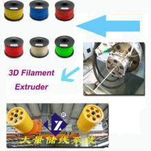供应塑料三维打印材料生产设备