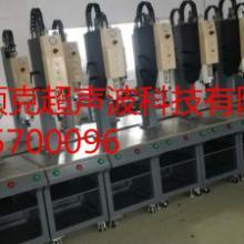 供应武汉超声波塑料焊接机公司、超声波塑料焊接机批发、telsonic超声波批发