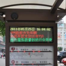 供应智能公交 自动管理 自动报站