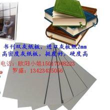 供应A级双灰双灰卡纸灰咭纸板厂家