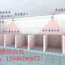 厕所节水感应器