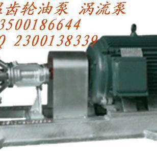 元新350度导热油泵图片