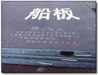 供应高强度船板/EH36船板/DNV船板