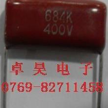 供应684金属膜电容