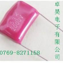 供应153金属膜电容