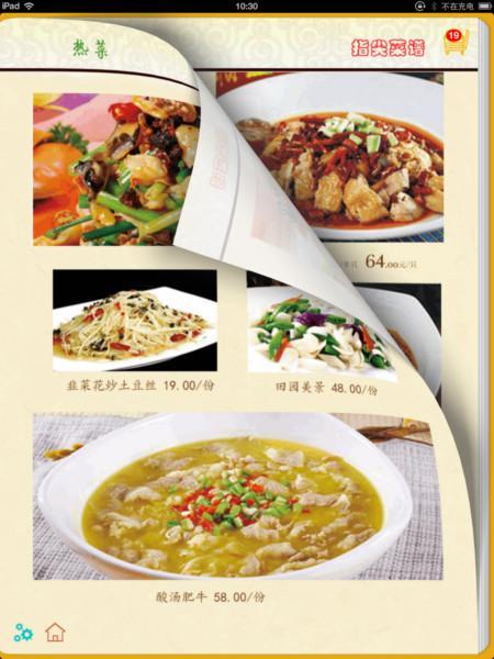 供应石屏县智能手机点菜系统公司,石屏县智能手机点菜系统价格
