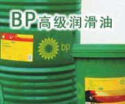 供应BP液压油46号批发