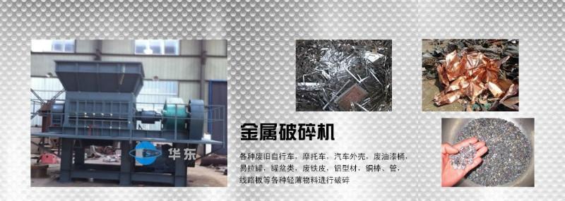 供应粉碎机设备/粉碎机/金属粉碎机