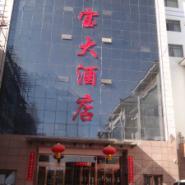 榆中恒宝大酒店旋转门已交工,13669366475