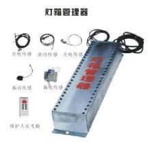 供应灯箱管理器