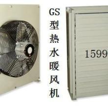 供应GS型热水暖风机销售价格/暖风机什么品牌好沈阳荣德暖风机专业生产批发