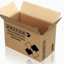 供应淘宝包装服装纸箱定做