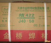 金桥碳钢焊条J422湖北省荊州市代理批发
