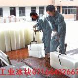 供应青浦有工业降温冰块批发【碎冰供应】021-66402667