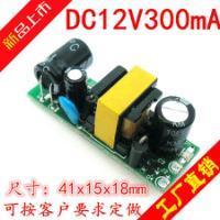 供应开关电源裸板DC12V300mA