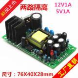 供应两路恒压电源板供应裸板模块
