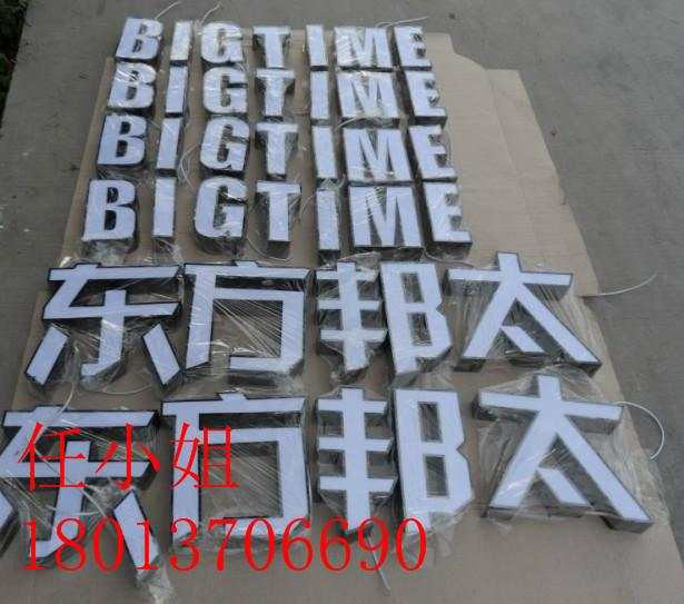 不锈钢字 不锈钢发光字图片 不锈钢字 不锈钢发光字样板图 不锈钢字