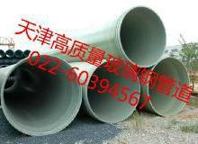 供应天津哪里卖玻璃钢管?天津玻璃钢管道源头生产企业,完美答案。