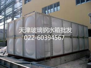 供应天津20立方玻璃钢水箱价格,30,50,40立方消防人防玻璃钢水箱批发