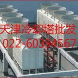 供应天津西青玻璃钢冷却塔_冷却塔批发_维修_电机填料减速机喷头配件