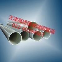 供应塘沽玻璃钢管