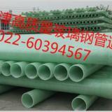 供应唐山玻璃钢管道_唐山玻璃钢压力管道_供热管道