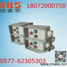 供应BZC53-A4D2K1G防爆操作柱,就地防爆接线柱机旁操作箱批发