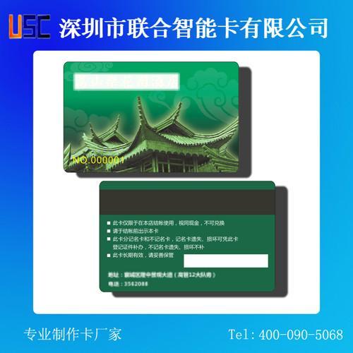 智能卡制作图片/智能卡制作样板图 (1)