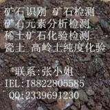 供应 废旧金属中金含量检测,银含量检测咨询张S