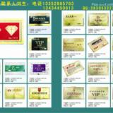 供应深圳会员磁条卡设计与制作