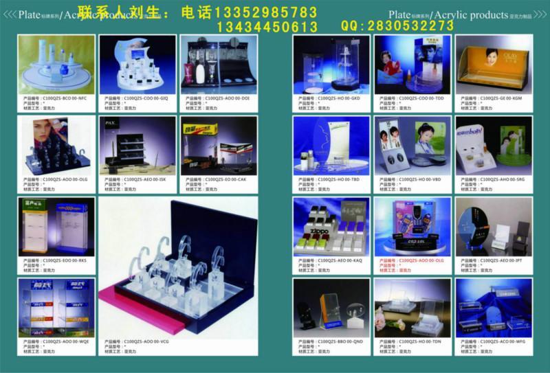 供应深圳亚克力化妆品展示架
