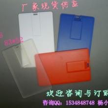 供应用于的个性卡片 u盘外壳 厂家供货塑料批发