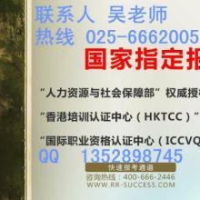供应2015江苏南京健康管理师考试报名条件指南批发