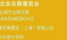 供应2014中国乐器展