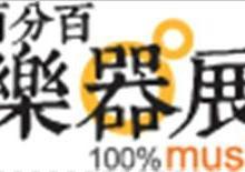 供应百分百乐器展2014中国慕尼黑百分百乐器展