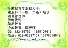 供应重庆一级建造师考试保过额满即止批发