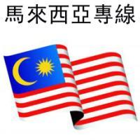 深圳-马来西亚空运