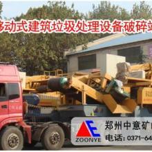 供应浙江金华衢州建筑垃圾处理设备