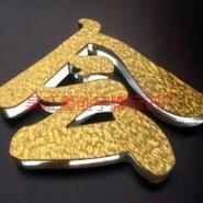 南京水晶字加工图片