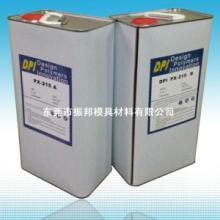 供应手板复模材料深圳,PX215聚氨酯树脂,真空浇注材料图片