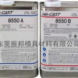 深圳供应用于PP手板复模的优质复模材料8550类PP树脂批发,上海供应类PP料8550树脂
