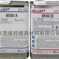 供应手板复模材料8550树脂,类PP复模材料8550树脂,8550复模树脂批发