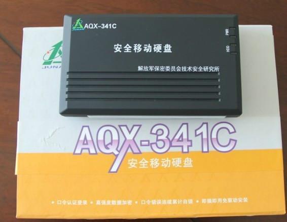 供应AQX-341C安全移动硬盘